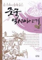 온 가족이 함께 읽는 중국역사이야기. 3(합본)