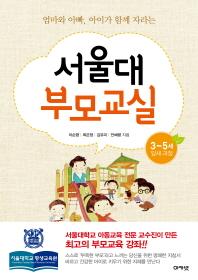 엄마와 아빠, 아이가 함께 자라는 서울대 부모교실: 3~5세 잎새 과정