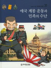 애국 계몽 운동과 민족의 수난