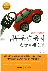 업무용 승용차 손금특례 실무(2017)