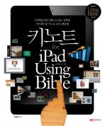 키노트 FOR IPAD USING BIBLE: 아이패드 1 2 공용