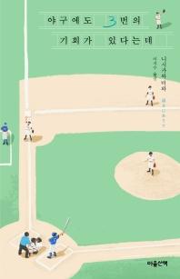야구에도 3번의 기회가 있다는데