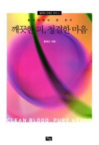 깨끗한 피 정결한 마음
