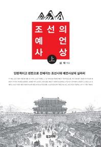 조선의 예언사상(상)