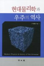 현대물리학과 우주의 역사