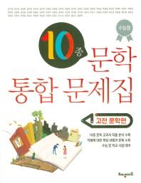 10종 문학 통합 문제집: 고전문학편(수능형)(2020)