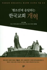 '헬조선'에 응답하는 한국교회 개혁