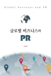 글로벌 비즈니스와 PR