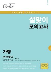 고등 수학영역 가형 설맞이 모의고사(5회분)(2018)(8절)(봉투)