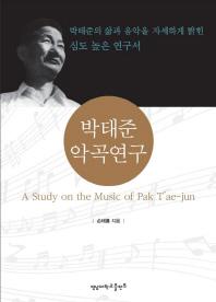 박태준 악곡연구
