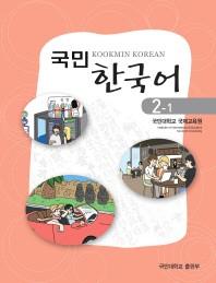 국민 한국어. 2 세트