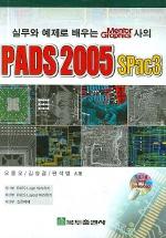 실무와 예제로 배우는 PADS 2005 SPAC3