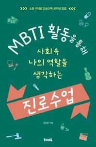 MBTI 활동을 통해 사회 속 나의 역할을 생각하는 진로 수업