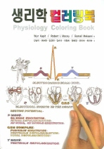생리학 컬러링북