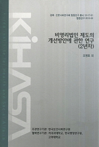비영리법인 제도의 개선방안에 관한 연구(2년차)