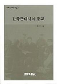 한국근대사와 종교