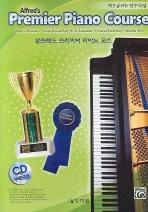 알프레드 프리미어 피아노 코스 제2급(하) 연주곡집