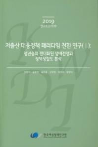 저출산 대응정책 패러다임 전환 연구. 1