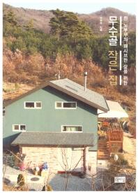 무수골 작은 집