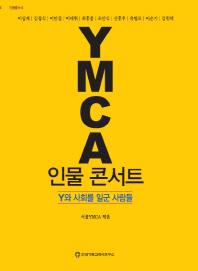 YMCA 인물 콘서트
