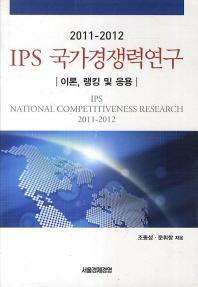 IPS 국가경쟁력연구(2011-2012)