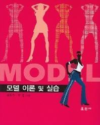 모델 이론 및 실습