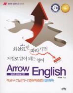 애로우 잉글리시 영어학습법(실전편)