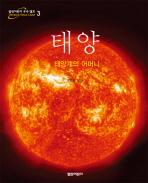 태양: 태양계의 어머니