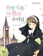 천방지축 안젤라 수녀님
