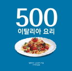 500 이탈리아 요리