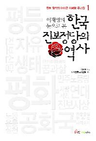 이재영의 눈으로 본 한국 진보정당의 역사