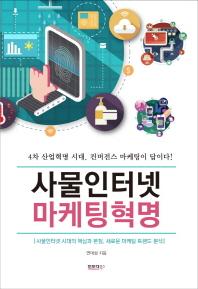 사물인터넷 마케팅혁명