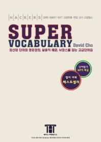 해커스 수퍼 보카(Hackers Super Vocabulary)