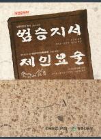 제민요술 범승지서