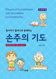 할아버지 할머니와 함께 하는 손주의 기도. 3
