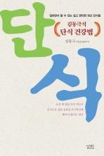 김동극식 단식 건강법