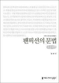 팬픽션의 문법 큰글씨책