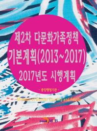 제2차 다문화가족정책 기본계획(2013~2017) 2017년도 시행계획: 중앙행정기관