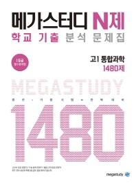 메가스터디 N제 고등 통합과학 고1 1480제(2020)