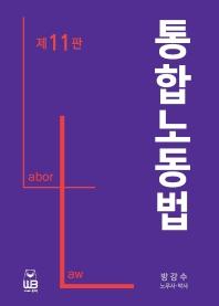 통합노동법