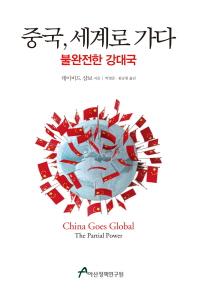 중국, 세계로 가다