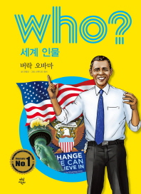 Who? 세계인물: 버락 오바마