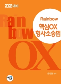 2022 Rainbow 형사소송법 핵심OX