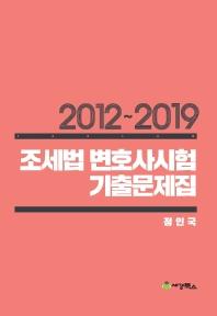 조세법 변호사시험 기출문제집(2012-2019)