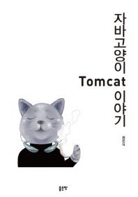 자바 고양이 Tomcat 이야기