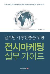 글로벌 시장진출을 위한 전시마케팅 실무 가이드
