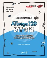 마이크로컨트롤러 ATmega128 DIY 여행