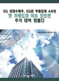 5G 최대수혜주, 5G폰 부품업체 4사의 핫 키워드와 이슈 모르면 주식 대박 힘들다