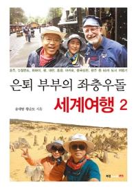은퇴 부부의 좌충우돌 세계여행. 2