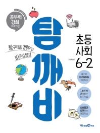 탐깨비 초등 사회 6-2(2021)